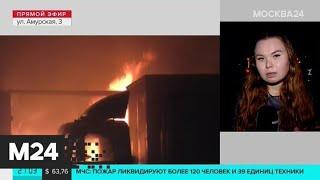 Смотреть видео Крыша горящего склада в Москве обрушилась - Москва 24 онлайн