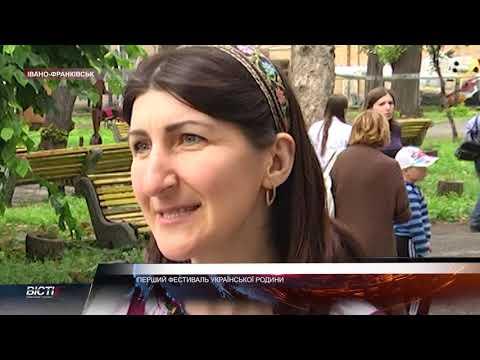 Перший фестиваль української родини