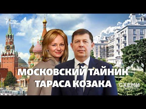 «Московский тайник» Козака: квартира за $13 млн в центре Москвы   СХЕМЫ   №289