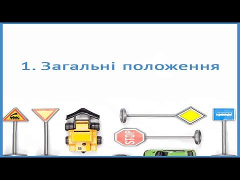Загальні положення. Правила дорожнього руху ПДР України