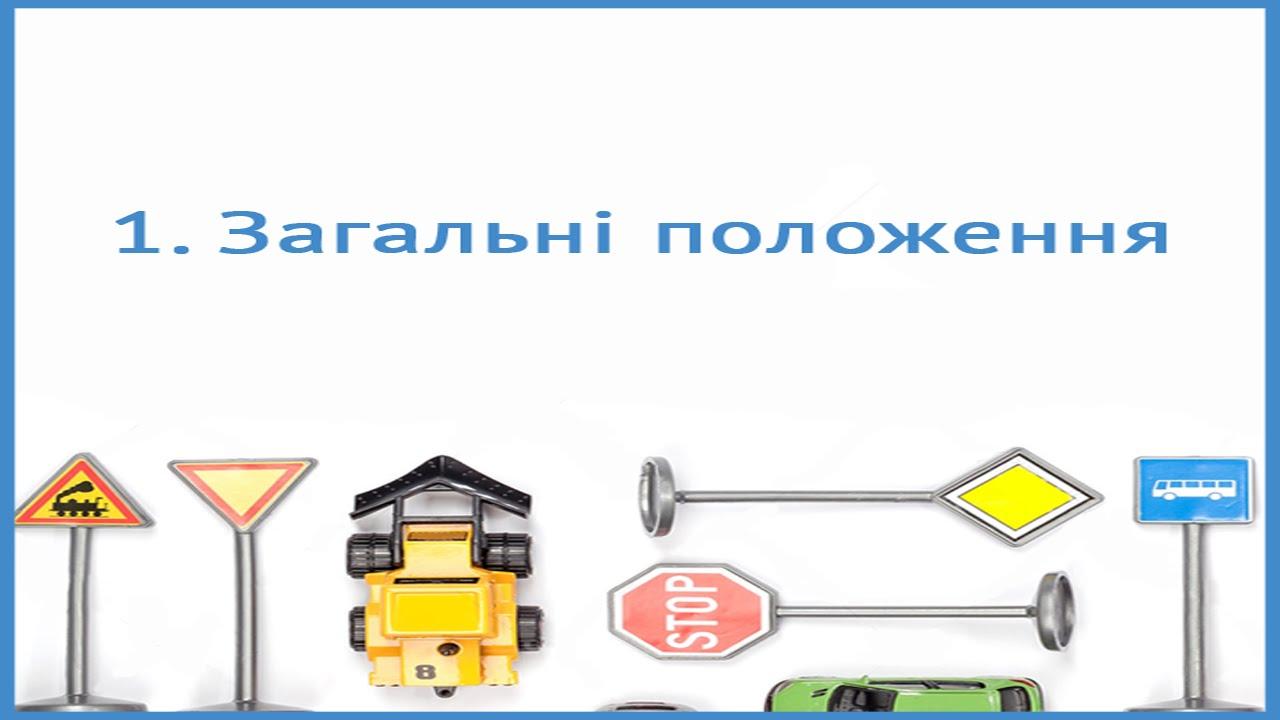 Правила дорожнього руху україни 2016 відео урок