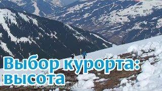 как выбрать горнолыжный курорт - высота