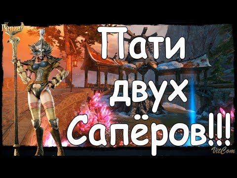 видео: panzar. Пати двух Сапёров!!!
