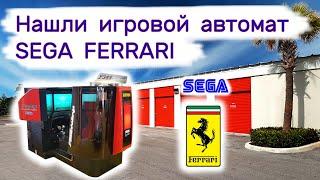 Нашли игровой автомат Ferrari Sega в брошенном контейнере. Крутая гонка.