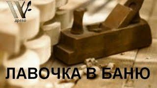 Лавочка в баню своими руками(Пошаговое изготовление лавочки для бани., 2016-01-25T21:46:32.000Z)