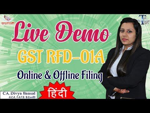 GST Series(Hindi)| Live Demo GST RFD 01A (Refund application