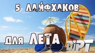 5 тёплых ЛАЙФХАКОВ для ЛЕТА(2) │Лайфхаки(Вторая часть лайфхаков для лета! В этом видео я покажу лайфхак с мороженым, лайфхак на пляже, лайфхак с водой..., 2015-05-29T16:06:05.000Z)