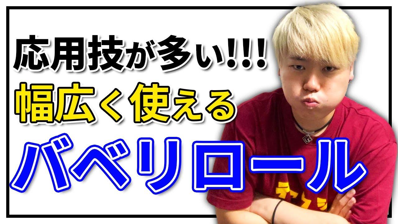 【モゴモゴ!?】バベリロール | 日本一が教えるヒューマンビートボックス講座 | #26 最近のSHOW-GOも愛用