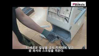 팩시스 수동포장기 MA1 칼날 교체 방법