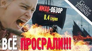 ИГРА ПРЕСТОЛОВ - ИМХО Обзор - 4 серия