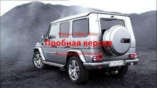 Mercedes G63 AMG 2013 Мерседес Бенц Гелендваген G63 2013 Artash Asatryan Aranc Qez Official Mu