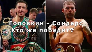 Геннадий Головкин - Билли Джо Сондерс, кто победит?