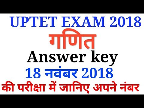 गणित Answer key  18 Nov.2018 UPTET EXAM