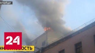 """В центре Петербурга загорелся """"Пассаж"""" - Россия 24"""