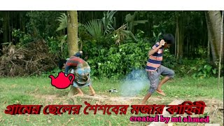 New Bangla funny video2018.village stupid boys funny video.by ajaira world bd