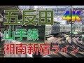 (4K)山手線五反田駅(Gotanda Station in Yamanote Line) の動画、YouTube動画。