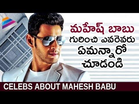 Mahesh Babu Birthday   Celebs About Mahesh Babu   #HBDMaheshBabu   Spyder Teaser   #SpyderTeaser