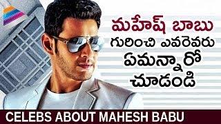 Mahesh Babu Birthday | Celebs About Mahesh Babu | #HBDMaheshBabu | Spyder Teaser | #SpyderTeaser