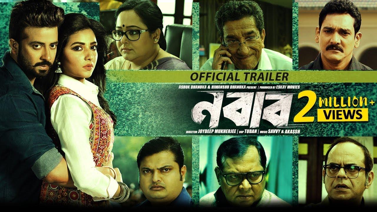 new bangla movie 2017 nabab