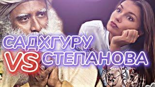 С чего начать саморазвитие Сильная мотивация Садхгуру VS Степанова