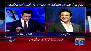 Waseem Akram Nay Bhi Reham Khan Ko Notice Bhaij Diya.Aaj Shahzaib Khanzada Kay Sath
