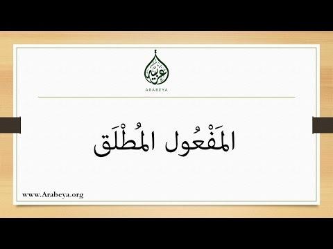 Learn Arabic Grammar المفعول المطلق