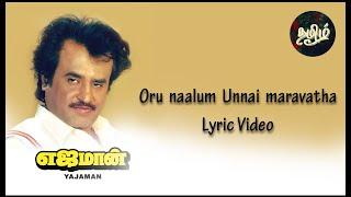 Oru naalum unnai maravatha | Ejaman | Lyric Video | Tamil