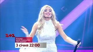 Сольний концерт Ірини Федишин на 1+1