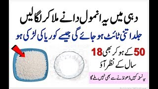 Yogurt For Skin Tightening | Yogurt Beauty Tips | Skin Tight | Dahi Se Rang Gora Karne Ka Tarika