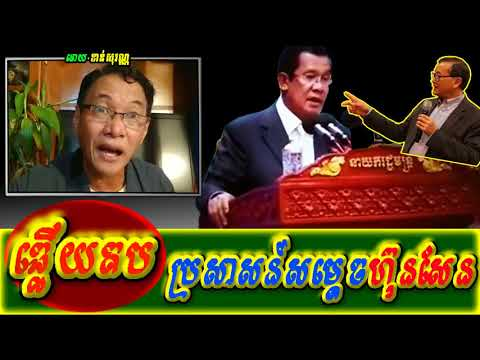 Khan sovan - Answer to What Hun Sen said, Khmer news today, Cambodia hot news, Breaking news