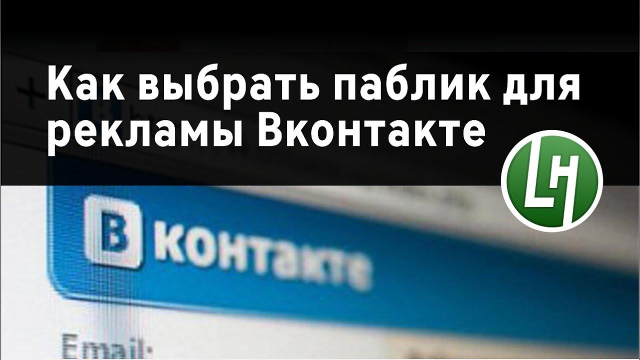 Как выбрать паблик для покупки рекламы Вконтакте