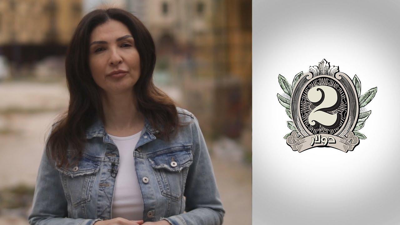 2 دولار - اللاجئون.. بين سوريا ولبنان  - 22:58-2021 / 4 / 11