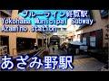 【乗降人員横浜市営地下鉄第6位】あざみ野駅に潜ってみた 横浜市営地下鉄ブルーライ…