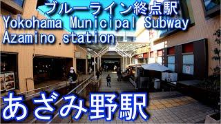 あざみ野駅に潜ってみた 横浜市営地下鉄ブルーライン Azamino Station