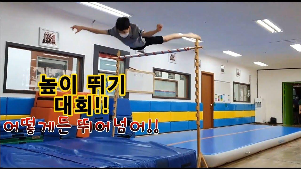 높이뛰기!!날아보자~~!!ㅎㅎㅎ a high leap