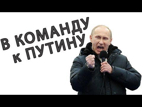 Команда Путина Как попасть Видео  Putin Team
