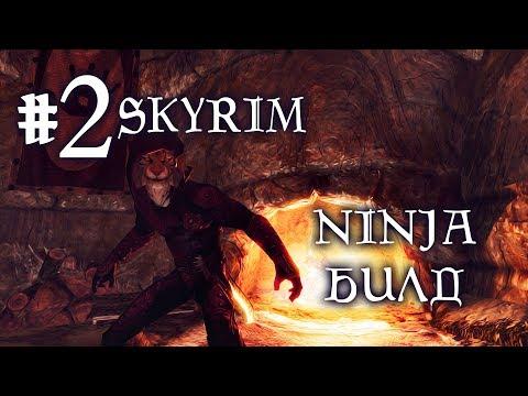#2 SKYRIM: NINJA BUILD ! Нагибаем не выходя из Хелгена !