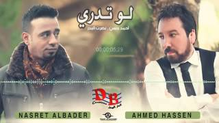 افضل اغنيه نصرت البدر واحمد حسين لو تدري اتموووووت