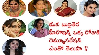 Top 25 Telugu Serial  Actresses Remuneration Per Day || Individual Details
