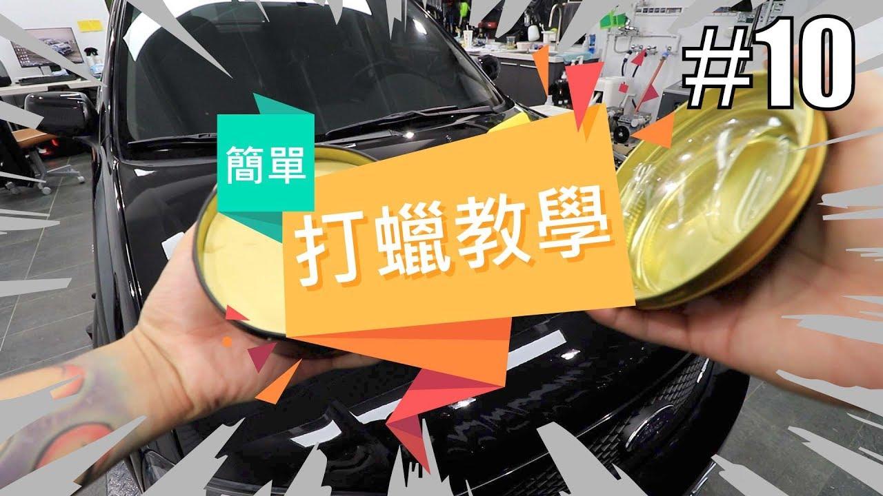 「簡單打蠟教學」#10〈寶傑洗車〉(打臘/打腊/洗車教學/DIY)