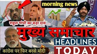 Aaj ka taja khabar, आज के मुख्य समाचार,today breaking news,aaj ka taja smachar gold,SBI, PM modi new