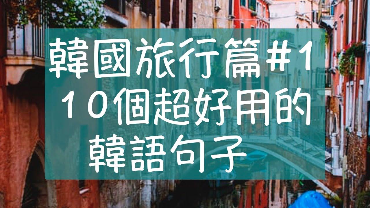 韓國旅行篇#1   Learn Korean   旅遊韓文   旅遊韓語   韓國旅行時超好用的10個句子   韓語幫我結帳,韓語這個多少 ...