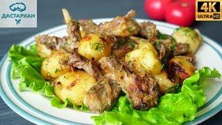 Любимое блюдо ВСЕХ МУЖЧИН ☆  Бараньи ребрышки с молодой картошкой ☆ Вкусный ужин для всей семьи
