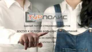 Ролик Портал ТУРПОЛИС   сборка  AVI MP4 HD 720p 1(, 2014-04-08T15:48:47.000Z)