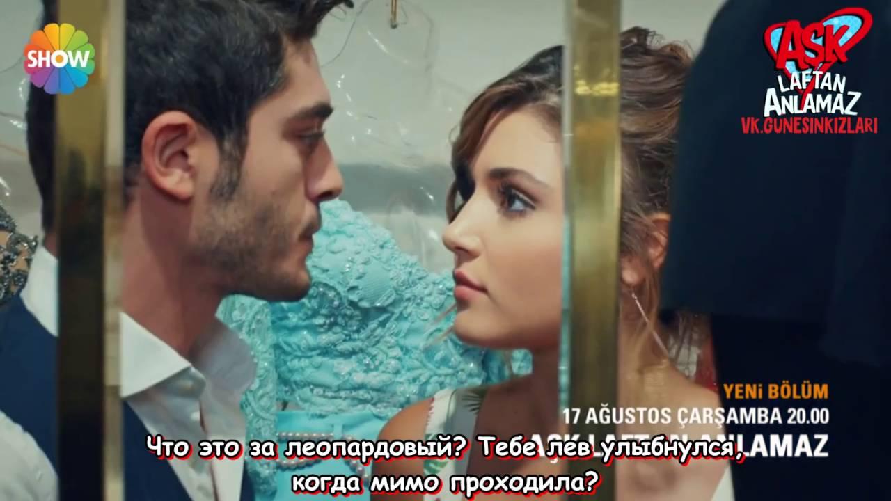любовь не понимает слов сериал 1 серия на русском