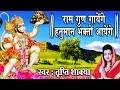 Download New Hanuman Bhajan 2017 || राम गुण गाएंगे हनुमान भक्तों आएंगे ॥  तृप्ति शाक्या #Ambey Bhakti MP3 song and Music Video
