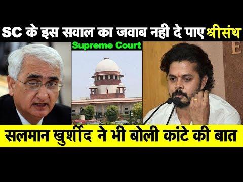 Fixing के मामले में फंसे Sreesanth नहीं दे Supreme Court के इस सवाल का जवाब... Vishesh Media