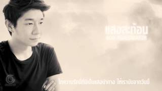 Anuwat Sanguansakpakdee - แสงสะท้อน | Reflection [Official Lyric Video]