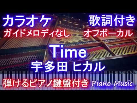 宇多田ヒカルtimeフル