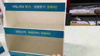 [포맥스진열장] 포맥스 진열장 디스플레이 매대 약국 마…